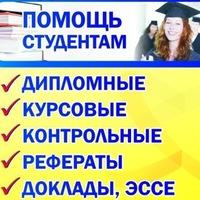 Дипломные Курсовые Рефераты КРАСНОЯРСК ВКонтакте Дипломные 092 Курсовые 092 Рефераты 092 КРАСНОЯРСК