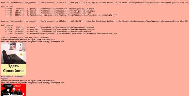 Пользователи «ВКонтакте» пожаловались на нестабильную работу сайта.