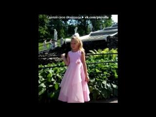 «Дидишенька» под музыку С днем рождения доченька любимая! - Валерия и дочка Анна -Ты моя. Picrolla