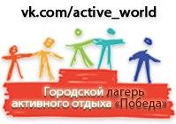Детский  лагерь победа