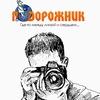 ПОДОРОЖНИК магазин продажа фототехники