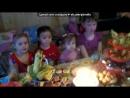 «Самиркин первый юбилей)» под музыку Саро Варданян - Доченька 2014 | GiYaS.