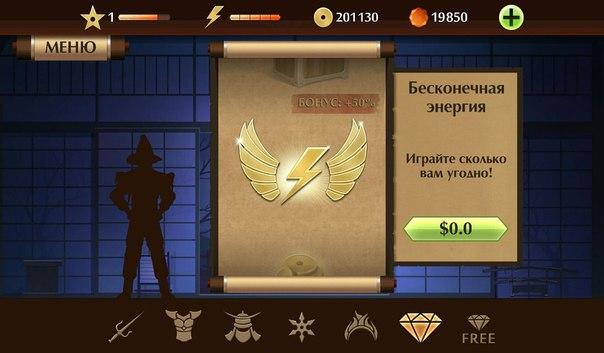 Как сделать в игре бой с тенью 2 бесконечные деньги - Status-style.ru