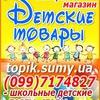 Детская парта Mobler Mealux Comfpro Pondi Мебель