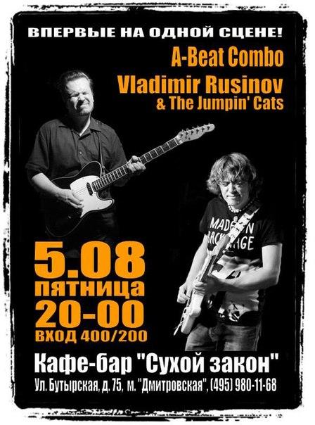 05.08 A-Beat Combo и Vladimir Rusinov в баре Сухой Закон.
