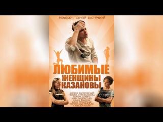 Любимые женщины Казановы (2014) |