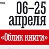 """Выставка проекта """"Облик книги"""""""