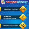 Центр спортивного снаряжения ЛидерСпорт – Чепецк