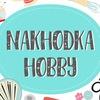 Nakhodka-Hobby . Скрапбукинг.