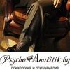 PsychoAnalitik.by