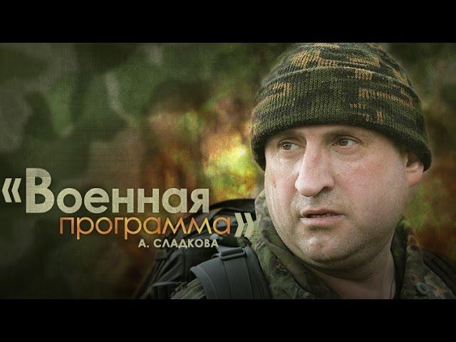 Военная программа А.Сладкова. Морпехи Черноморского флота
