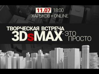 3DsMax - это просто! • Творческая встреча от 3dsmax.com.ua