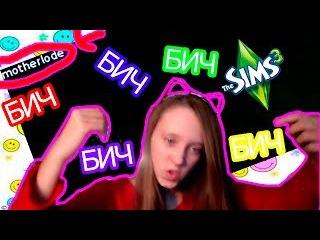 КАК ВЫГЛЯДИТ ДЕВУШКА-БИЧ В СИМС 3 И ВСЕ ТАКОЕ | Sims 3