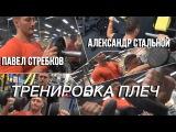 Тренировка Плеч | Александр Стальной и Павел Стребков | Фитнес.YOUR FORM