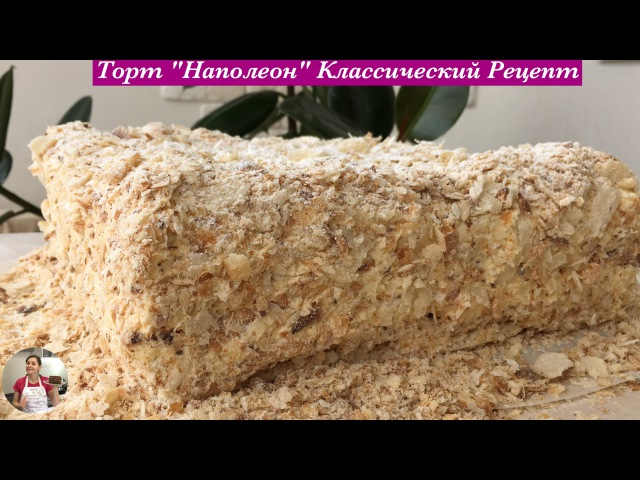 Торт Наполеон Классический Рецепт Очень Вкусный Napoleon Cake Recipe English Subtitles