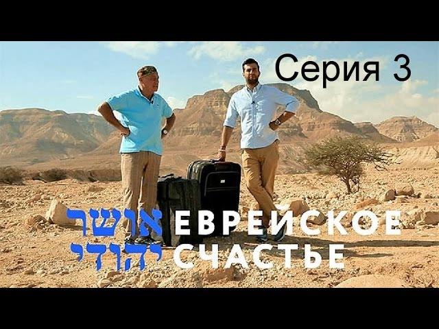 Еврейское счастье. 3-я серия «Кибуц – дело добровольное» Познер и Ургант