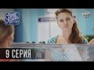 Однажды под Полтавой - комедийный сериал   Выпуск 9 комедия 2015