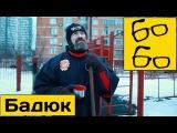 Сергей Бадюк: Я посажу на шпагат любого — Бадюк о растяжке, йоге и здоровье в единоборствах