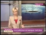 ЭКИП. Российская летающая тарелка. (00:04:35)