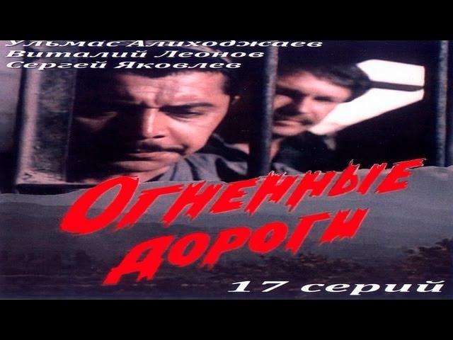 Огненные дороги. Фильм 5. Моя республика. Узбекфильм 1984