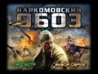 Наркомовский обоз -- Все серии(3x) ( Военные сериалы)