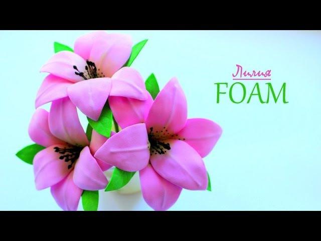 Цветы Лилии из Фоамирана Flowers Lilies of Foam