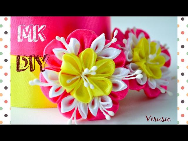 Цветок канзаши из атласных лент своими руками | DIY| Kanzashi flower with stamens of satin ribbons