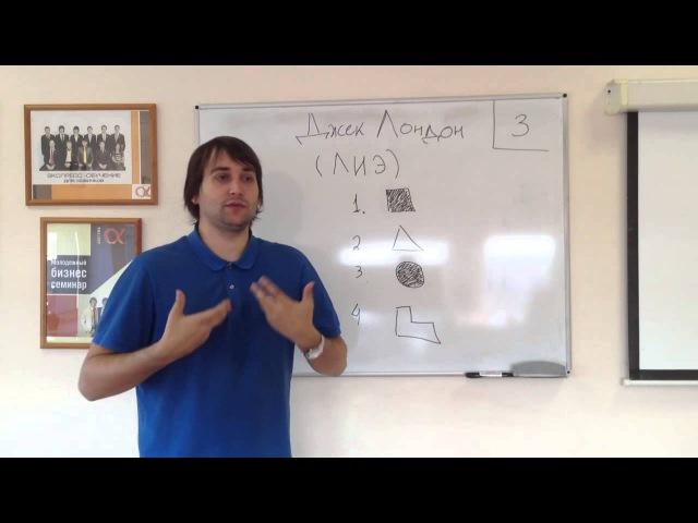 Урок 16 Джек Лондон ЛИЭ