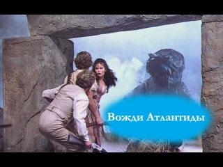 Лучший фэнтези фильм: Вожди Атлантиды фильм 1978