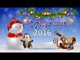 ★ Поздравление с Новым 2016 годом Обезьяны для друзей!★