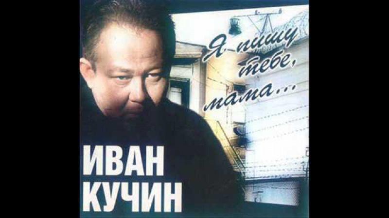 Иван Кучин Жиганская душа Ivan Kuchin Zhiganskaya Dusha