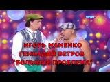 Игорь Маменко и Геннадий Ветров сценка