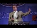 Наказывает ли Бог людей Наказание, испытание и духовная война - проповедует Юрий Стогниенко