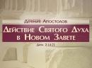 Проповедь Деяния Апостолов 7. Действие Святого Духа в Новом Завете Алексей Коломийцев