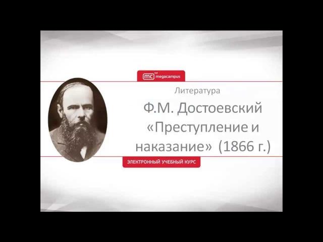 49 Фёдор Достоевский. Преступление и наказание как социально-психологический роман
