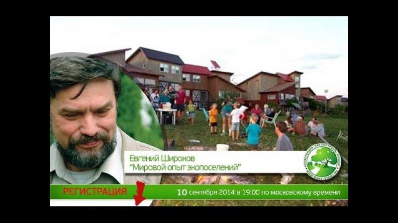 Евгений Широков: Мировой опыт экопоселений