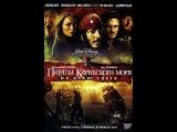 Пираты Карибского моря 3: На краю Света (2007) Приключенческий Фильм Фэнтези про морских Пиратов.