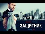 ЗАЩИТНИК. Криминальный боевик. Фильм онлайн, Джейсон Стэтхэм