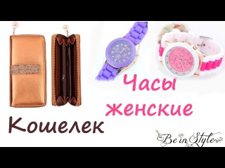 Где купить кошелек и женские часы. Обзор от Be In Style (кошелек и женские часы).