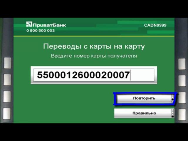 Банкоматы ПриватБанка Перевод с карты на карту