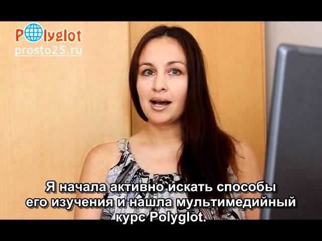 Отзыв. Polyglot