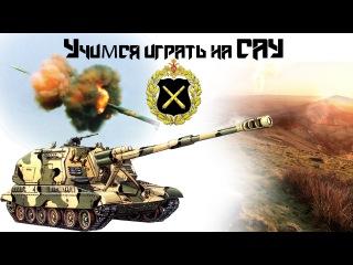 Armored Warfare:Проект Армата как играть на САУ обзор 2015 новичкам