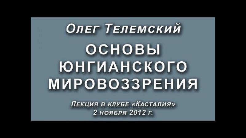 Основы юнгианского мировоззрения (2012.11.02)