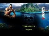 Far cry 3 - 1 серия