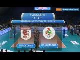 Волейбол. «Белогорье» - «Локомотив» (9.12.2015)