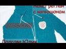 Жакет реглан с капюшоном - СБОРКА. Вязание спицами для детей jacket. Knitting for children