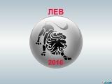 ЛЕВ - ГОРОСКОП - 2016. Астротиполог - ДМИТРИЙ ШИМКО