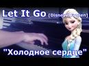 Let It Go Frozen Disney Холодное сердце Piano Cover
