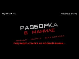 РАЗБОРКА В МАНИЛЕ 2016 Смотреть полный фильм онлайн в хорошем качестве HD