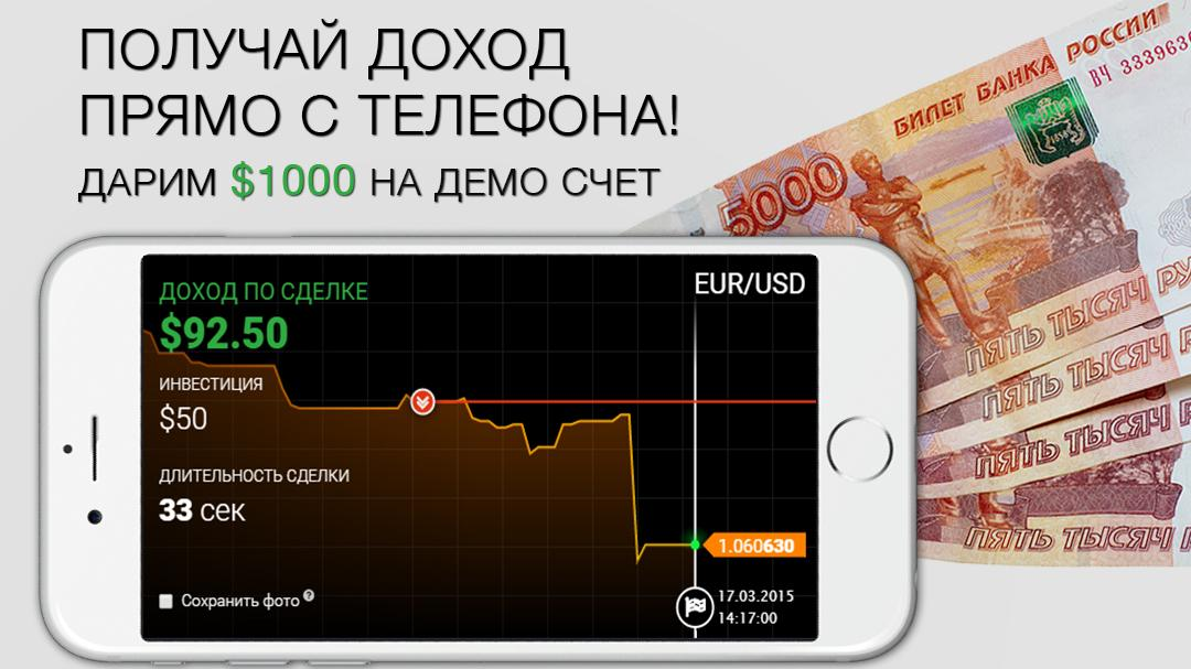Опцион Рубли